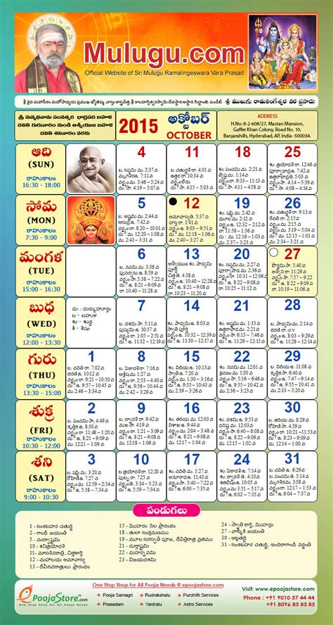 Calendar 2015 October India Subhathidi Telugu Calendar 2015 October Mulugu Telugu