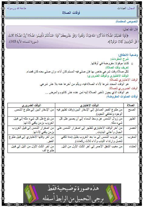 assala awqat درس التربية الإسلامية أوقات الصلاة الأولى متوسط