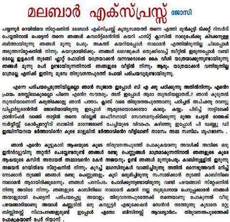 malayalam kambi kadakal kochupusthakam kathakal hd wallpapers malabar express latest malayalam kambi kathakal free