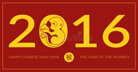auspicious date for new year 2016 new year 2016 year of the monkey stock