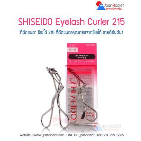 Shiseido Eyelash Curler ขาย shiseido eyelash curler 215 ท ด ดขนตา ช เซโด รห ส
