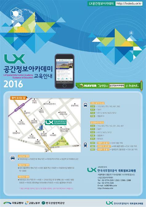 tutorial qgis lyon 2016년 lx 공간정보아카데미 과정별 교육일정 소개