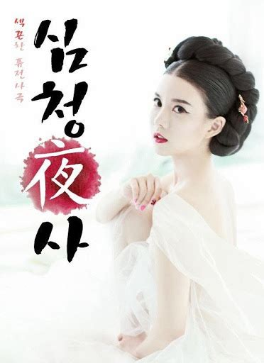 tattoo 2015 korean movie watch online shim chung ya sa 2015 full korean english subtitle watch