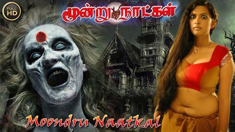ghost film in tamil horror ghost images in hd impremedia net