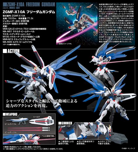 Hg 1144 Freedom Gundam Revive Bandai gundam hg 1 144 freedom gundam revive new images