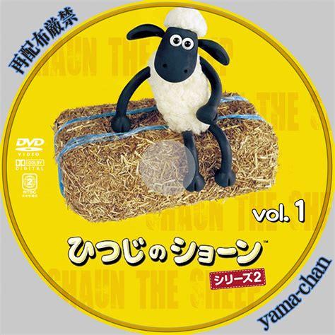 3 in 1 edition vol 1 includes vols 1 2 3 yama chanのラベル工房 ひつじのショーン シリーズ2