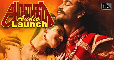tamil songs lines with image danga maari டங க ம ர song lyrics anegan tamil movie