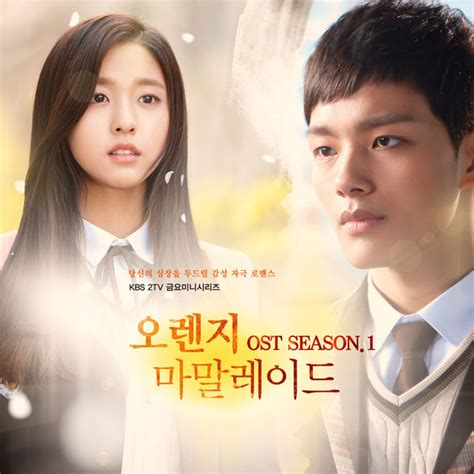 film korea orange marmalade korean drama ost album download hanenlyrics orange
