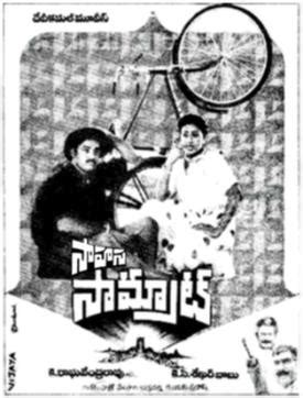 Sahasa Samrat Mp3 Songs Free Download 1987 Telugu Movie