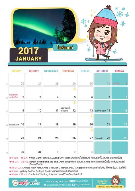 printable calendar 2016 thailand แจกปฏ ท นท องเท ยวท วโลก ส ค 2016 ธ ค 2017 พร อม
