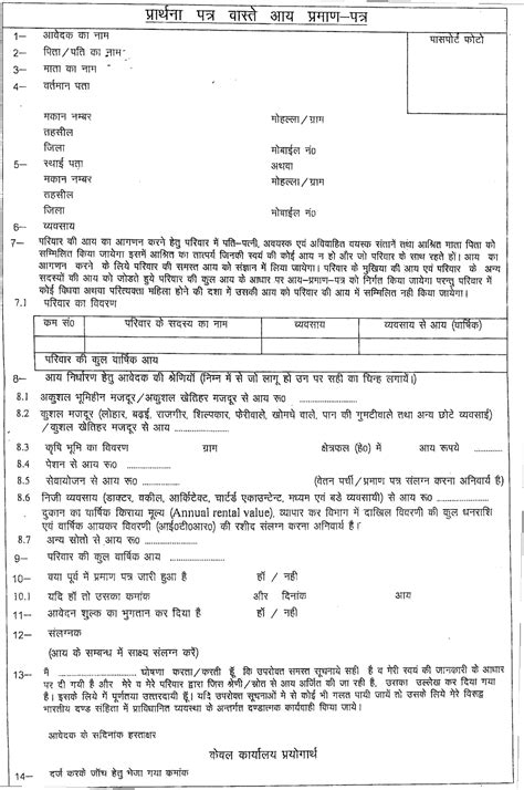 income certificate up online form verification check
