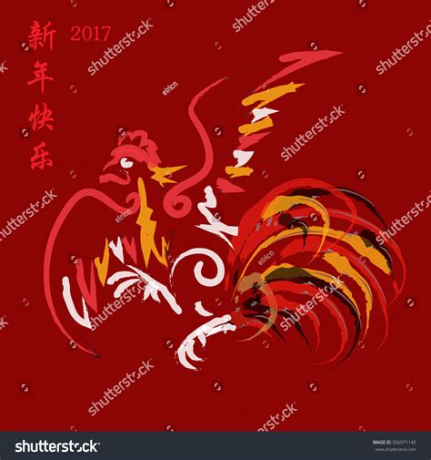 new year fortune rooster new year 2017 rooster design stock vector
