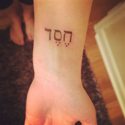 tattoo christian hebrew chesed is hebrew for gods covenant love unfailing mercy