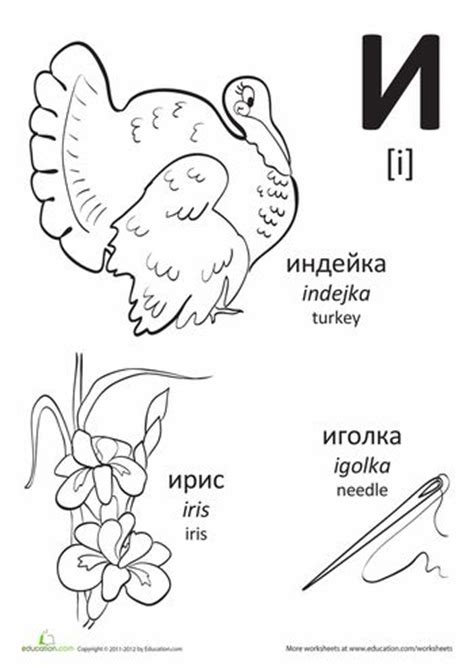 Russian Alphabet Practice Worksheets Serbian Cyrillic Www