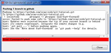 git tutorial github io index archive 20141212