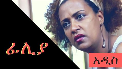 film 2017 youtube filiya ፊሊያ new ethiopian film 2017 youtube