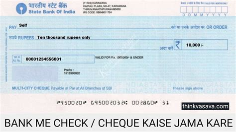 cheque bank account bank me check cheque kaise jama kare ब क म च क क स