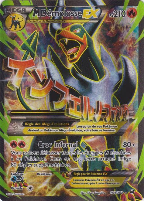 M Blastoise Ex 30146 Ultra mega ex cards only images images