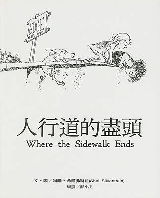 where the sidewalk ends poems and drawings shel where the sidewalk ends the poems drawings of shel