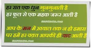 valentine shayari sms hindi picture sms status whatsapp facebook