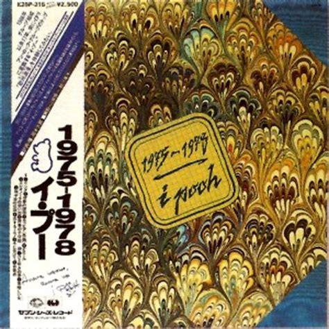 è bello riaverti testo pooh i pooh 1975 1978 ipooh it una canzone lunga una vita
