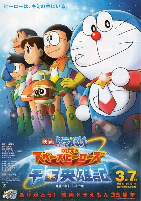 movie doraemon hero 映画チラシ 映画ドラえもん のび太の宇宙英雄記 スペースヒーローズ doraemon space heros
