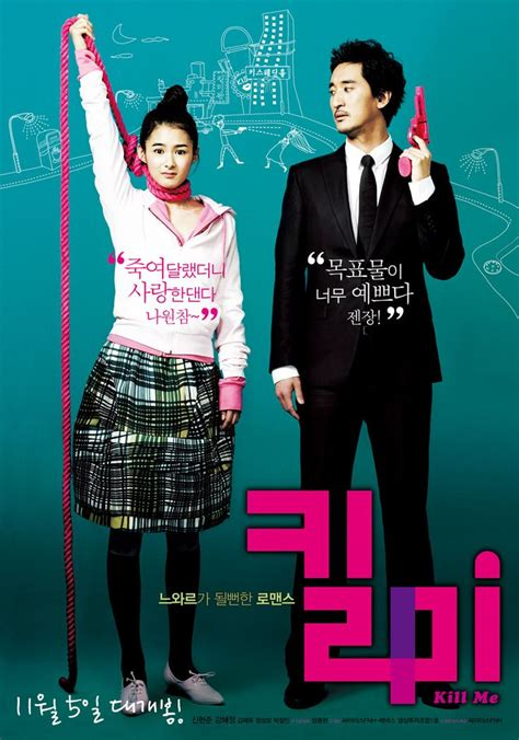film drama korea kiss 55 best korean movie posters images on pinterest