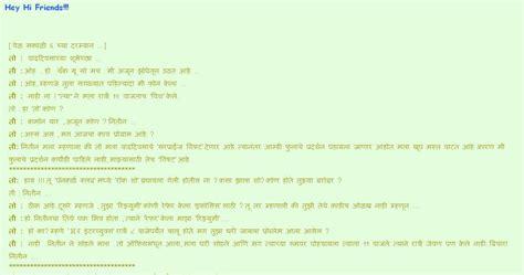marathi sambhog katha to read त आण त to aani ti marathi katha nice one