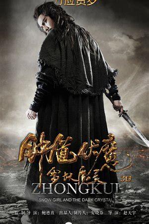 film seri zhong kui the king of ghosts global times
