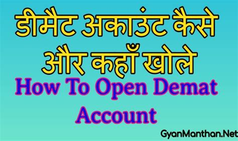 How To Open D Mat Account by