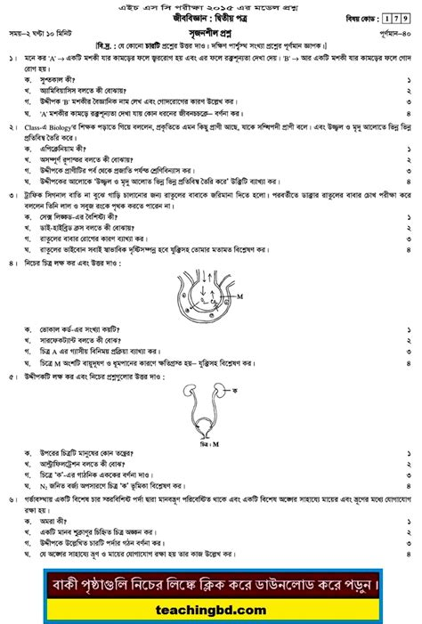 pattern of questions hsc biology 2nd paper suggestion questions 2015 2