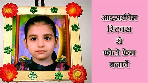 ci tutorial in hindi how to make photo frame with waste material in hindi