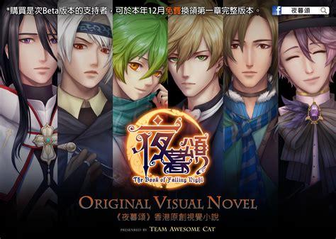 Poster A3 Homecoming V5 ming wai chan visual novel the book of falling