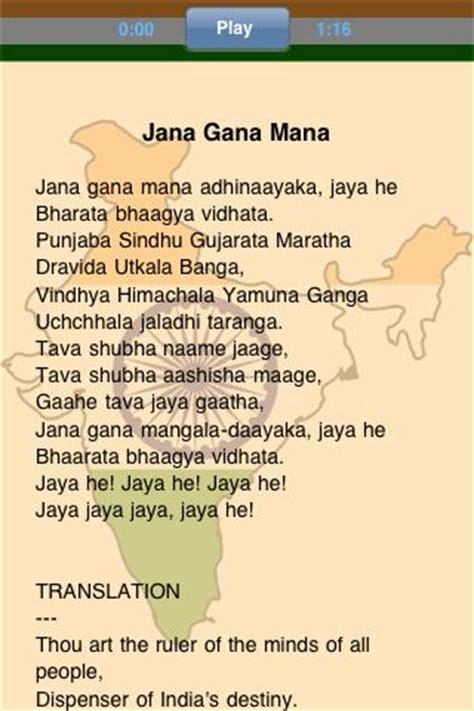full song of jana gana mana in bengali jana gana mana