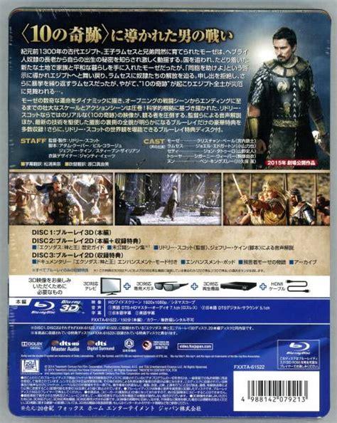 exodus film malaysia exodus gods and kings 3d 2d blu ray steelbook amazon