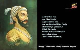 Shivaji Jayanti Essay In Marathi by Shivaji Jayanti Whatsapp Status Chhatrapati Shivaji Raje Wishes For Whatsapp Status Update In