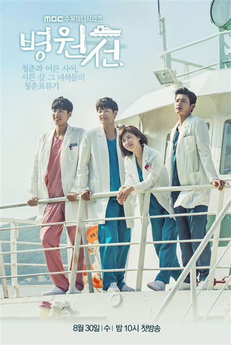 dramanice hospital ship asian drama movies and shows engsub indosub cantonese