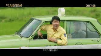 film korea a taxi driver video added 2nd main trailer for the upcoming korean
