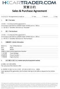 下載我地既二手車臨時買賣合約 私人買賣車輛從此變得既簡單又安全 hkcartrader com