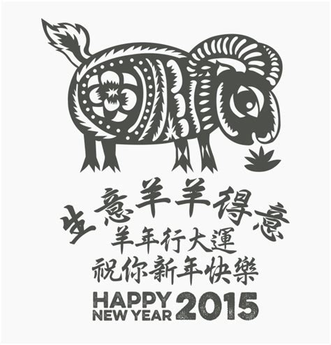 chinese new year goat coloring page free the year of the sheep coloring pages