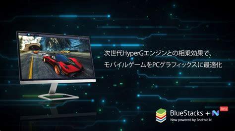 bluestacks nougat 世界初 android 7 nougatがpcで動くゲームプラットフォーム bluestacks n オープン