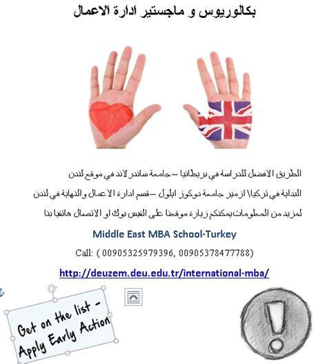 Mba In Uk Eligibility by Mba Program In The Uk Of Sunderland Via Turkey