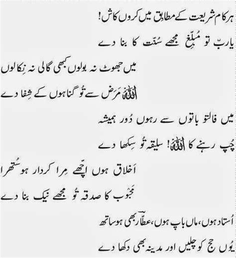 download mp3 hafiz al quran allah mujhe hafiz e quran banade ahle sunnat wal jamaat