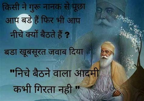 biography of guru nanak in hindi best quotes and thought of the day hindi quotes on life