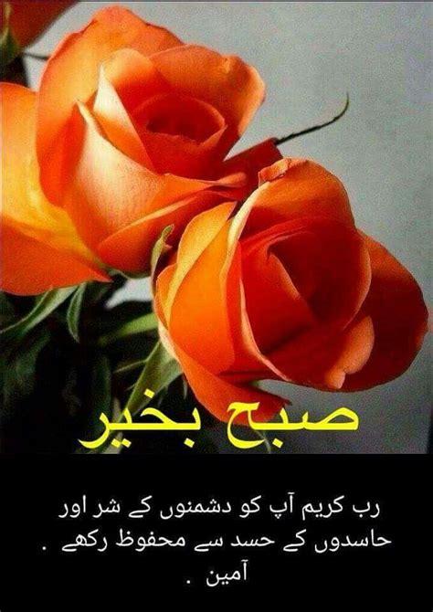 subha bakhair morning  quotes good morning