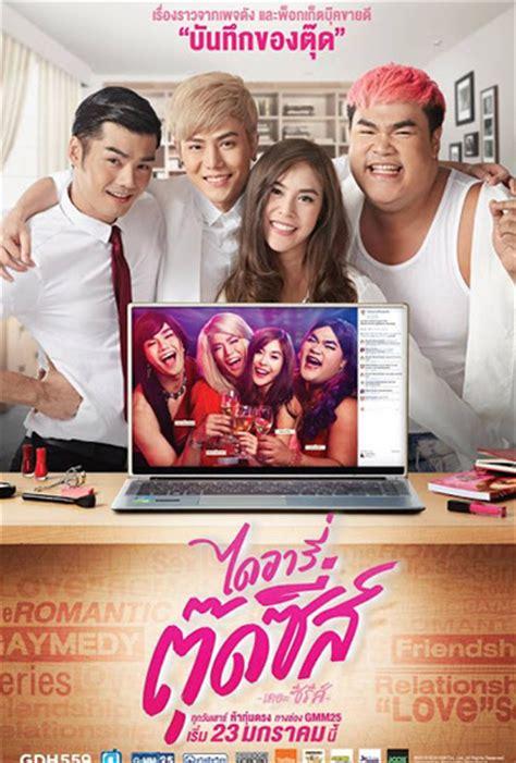 download film komedi romantis thailand gratis diary of tootsies ไดอาร ต ดซ ส 2016 download