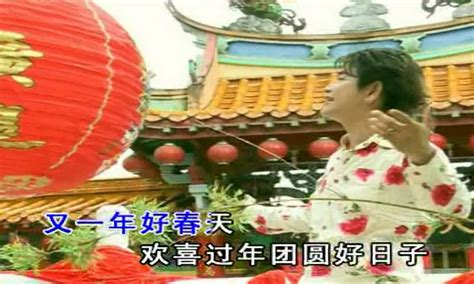 new year song 2009 in china new year song 2009 happy new year malaysia