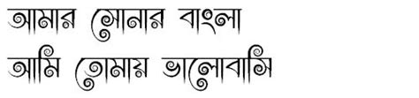 bangla font design online free bangla font over 500 bangla font bijoy font