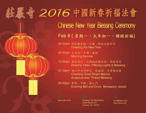 new year 2016 business message 莊嚴寺 2016 中國新春祈福法會 2 8 2016