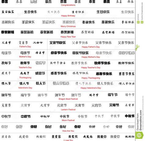 traduire le mot cadenas en arabe mots chinois avec la traduction image libre de droits